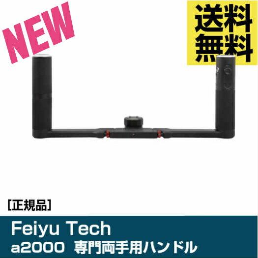 【新品】Feiyu Tech aシリーズデュアルハンドル 折りたたみ手持ち 両手用折たたみ持ち手 折りたたみ式ハンドル a2000 / a1000 3軸ハンドヘルドジンバルに対応