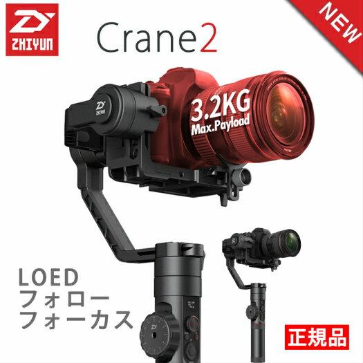 【新品】【正規品】Zhiyun Crane 2 3軸 ジンバル スタビライザー 3軸フォローフォーカス制御カメラスタビライザー 手ブレ防止 最大3.2kgまでの負荷重量