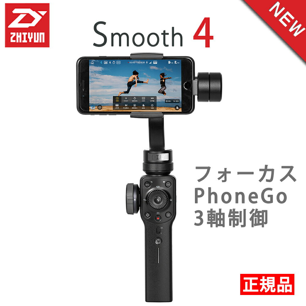 【新品】Zhiyun Smooth4 3軸 ジンバル スタビライザー 電子制御 PhoneGoモード フォーカス機能 映画制作 充電式 タイムラプス 三脚付き【正規品】/Gopro/スマートフォなどに対応