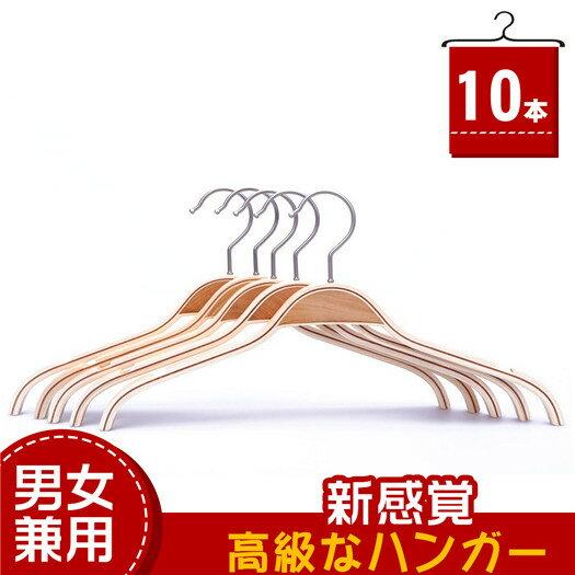 【木製ハンガー】新感覚木製ハンガー 高級な質感と木の温かみ レディース 肩幅38cm 10本セット