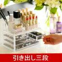 【アクリルケース】コスメボックス 透明メイクケース 化粧品スタンド/引き出し コスメ&小物収納ボックス アクリル製 選べる4タイプ 新商品 (