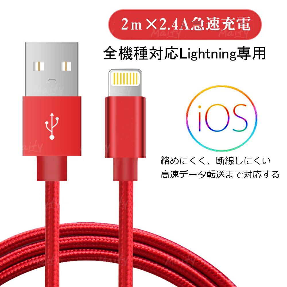送料無料 【2m×3本】 急速充電 ケーブル 2m iphone ライトニングケーブル対応 スマホアクセサリー IOS IPAD, iphone6,7,8,X機種対応 充電ケーブル USB 強化ケーブル