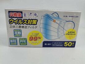 在庫あり 国内配送 マスク 50枚 x2セット ウィルス・花粉・ホコリ・風邪・黄砂・PM2.5などの対策 マスク 海外への配送不可 送料無料 合わせて100枚 緊急事態宣言解除 セール