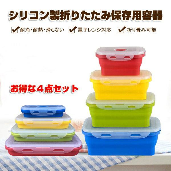 弁当箱 シリコン折りたたみ容器 お弁当用 エコシリコン容器 角型 四サイズ 色違いセット (四色) 送料無料