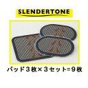 SLENDERTONE スレンダートーンエボリューション 対応交換ジェルパッド3枚x3セット/EMS用交換パッド合計9枚 社外品 送…