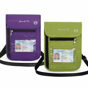 送料無料 パスポートケース 軽量 おしゃれ バッグ ショルダーバッグ 旅行 バッグ メンズ レディース 男女兼用 斜め掛け かばん ネックポーチ セキュリティポーチ トラベルグッズ 航空券