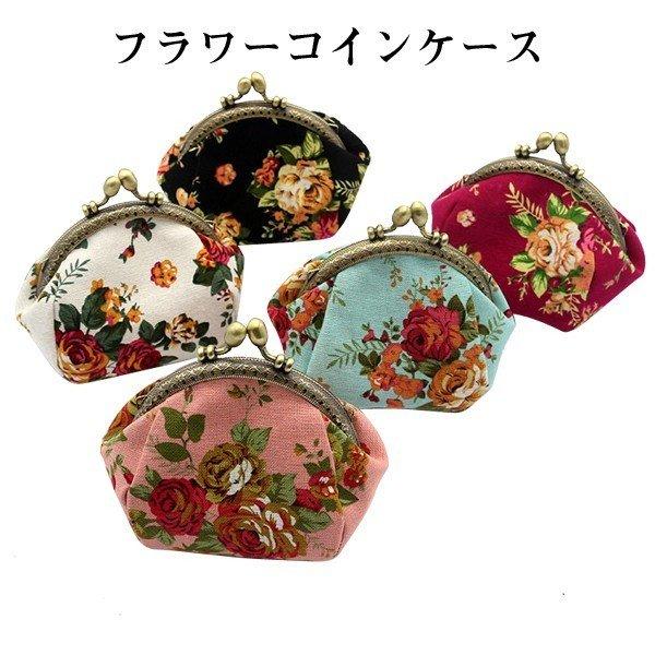 コインケース レディース 財布 サイフ 小銭入れ ポイントカード 花柄 使いやすいデザイン 小物 雑貨 便利 おしゃれ 可愛い 大人 学生 女子大生 送料無料