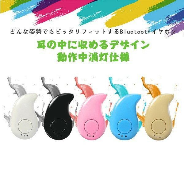 送料無料 Bluetooth4.0ミニイヤホン ブルートゥース 無線 超小型 IOS、Android対応 スマホ全機種対応 イヤホン 片耳 充電式 ワイヤレスイヤホン 通話 ハンズフリー 通話可能 新型
