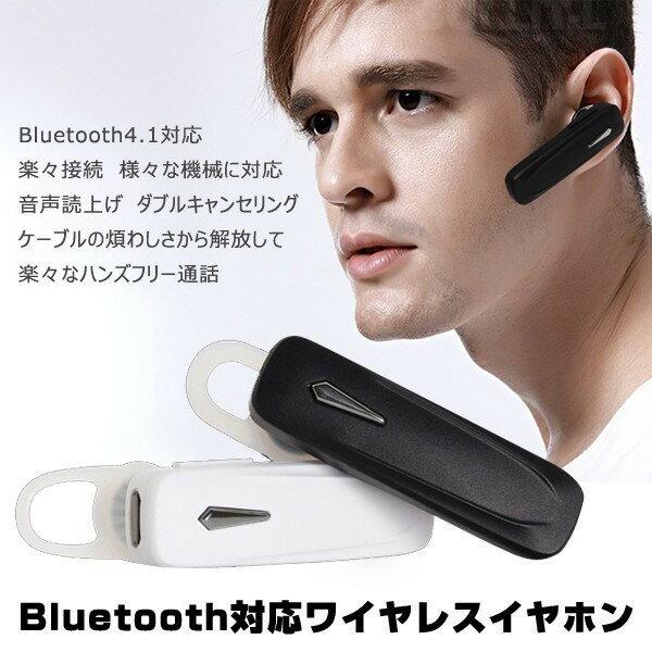 ヘッドフォン イヤホン スマホ bluetooth ブルートゥース 片耳 SHV39 高音質 ヘッドホン おしゃれ IOS、Android対応 スマホ全機種対応 通話 ヘッドフォン 2色 送料無料