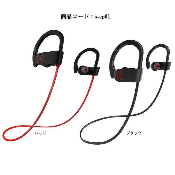 カナル型 Bluetooth イヤホン スポーツタイプ ブルートゥース 両耳 高音質 ワイヤレス イヤフォン iPhone アンドロイド 通話 音楽 小型 通話 高音質 しゃれイヤフォン IOS、Android対応 スマホ全機種対応 通話 2色送料無料