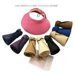 サンバイザー帽子折りたたみレディースおしゃれかわいい麦わら帽子ハット紫外線対策コンパクトUVカット旅行春夏全9色送料無料
