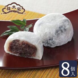 黒豆大福 【8個入】※送料無料対象外商品