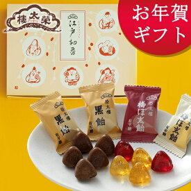 年賀 ギフト 挨拶 榮太樓飴 江戸初春 2個入 お年賀 お菓子 手土産
