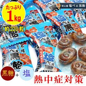 榮太樓 塩飴 塩ぺぇ黒飴 たっぷり1kg(約220粒)パック 業務用 熱中症対策
