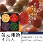 榮太樓飴小缶4缶入