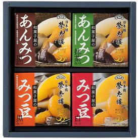 和菓子屋のあんみつ・みつ豆詰合せ 4個入 ギフト ありがとう 贈り物 お祝い ご挨拶 手土産 父の日