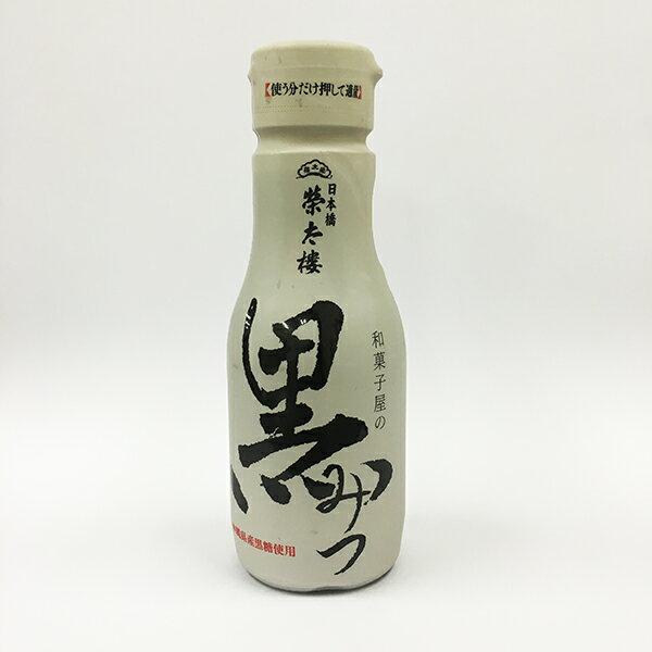 榮太樓 和菓子屋の黒みつ 270g 1本(ボトル入)沖縄県産黒糖使用 ※開封後要冷蔵