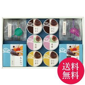【 送料無料】敬老の日 ギフト 甘味詰合せ K1 あんみつ プレゼント 孫 スイーツ 和菓子 水ようかん