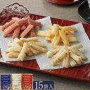 内祝 ギフト ピーセン 15袋入(ピーナッツ・海老うまくち・黒胡椒・チーズ) 年賀手土産 贈り物 プチギフト プレゼン…