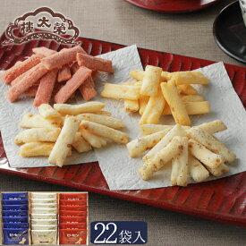 内祝 ギフト ピーセン 22袋入 (ピーセン・海老うまくち・黒胡椒・チーズ)年賀 手土産 贈り物 プチギフト プレゼント 和菓子 詰め合わせ セット 米菓 米菓子