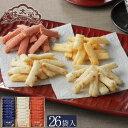 お歳暮 和菓子 高級 お取り寄せ 人気 ギフトピーセン 26袋入(ピーナッツ・海老うまくち・黒胡椒・チーズ)贈答 誕生…