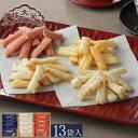 お歳暮 和菓子 高級 お取り寄せ 人気 ギフトピーセン 13袋入(ピーナッツ・海老うまくち・黒胡椒・チーズ)贈答 誕生…