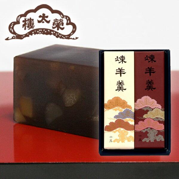 煉羊羹 2号 2棹入(小豆・小倉) 敬老の日 ギフト お菓子 和菓子