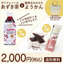 【送料無料】【楽天限定セット】【オリジナルトートバッグ付】からだにえいたろう ポリフェノールあずき茶と糖質をおさえたようかんのセット