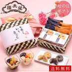 榮太樓竹かご風呂敷セット季節の和菓子詰合せ・愛送料無料