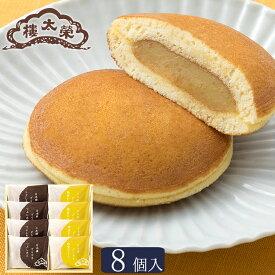 母の日 プレゼント グルメ 和菓子 高級 お取り寄せ 人気ギフト日本橋どらやき 蜂蜜れもん 8個入(つぶしあん4個、蜂蜜れもん4個)母の日ギフト スイーツ 健康 食べ物 お菓子 和スイーツ 内祝い