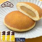 榮太樓日本橋どらやき蜂蜜れもん12個入(つぶしあん6個、蜂蜜れもん6個)和菓子どら焼き高級ギフト生菓子プレゼント贈り物お菓子スイーツプチギフトどらやき
