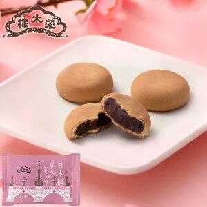 日本橋まんじゅう 桜ミルク 1個 饅頭 和菓子 ギフト 贈り物 お菓子 スイーツ プチギフト 菓子 生菓子