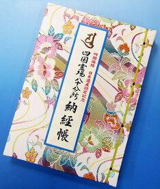 四国八十八ヶ所霊場 日本遺産認定記念 納経帳