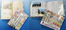 四国八十八ヶ所霊場用 日本遺産認定記念 納経帳と御影札保存帳のセット!
