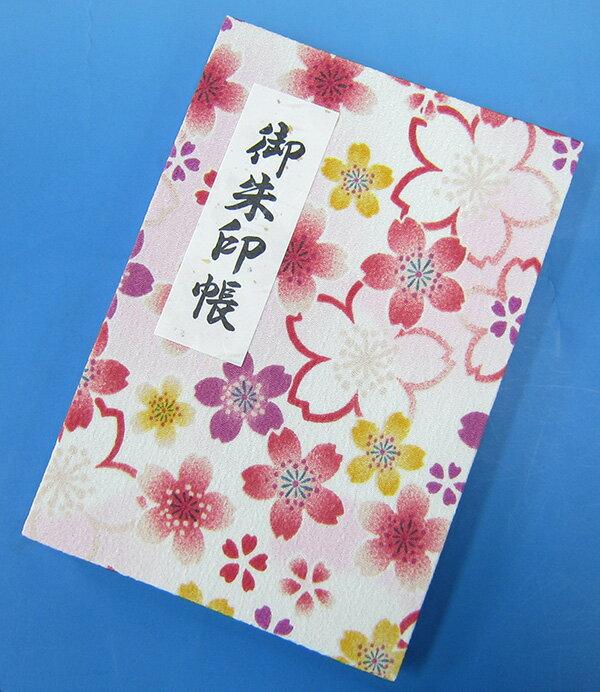 ジャバラ式 御朱印帳 ミニ ちりめん表紙 薄桜 ビニールカバー付き