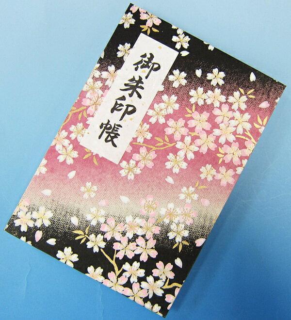 御朱印帳ミニサイズ 千代紙表紙 40ページ 黒舞桜 ビニールカバー付き