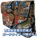 西陣織金襴 朱印帳入れ 寿三丁彩色龍(ポーチ型)