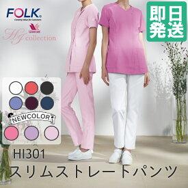 白衣 パンツ ズボン ワコール 新色 スリム ストレート メディカル クリニック ボトムズ レディース ウェア フォーク ナース 看護 介護 医療 スクラブ HI301