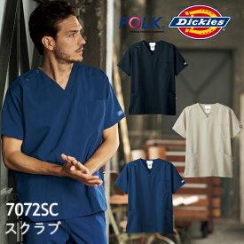 スクラブ ディッキーズ 7072SC メディカル 白衣 半袖 メンズ ウェア フォーク 看護 介護 医療