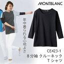 Tシャツ 8分袖 クルーネック インナー CE423-1 メディカル 白衣 男女兼用 ウェア オールシーズン 住商モンブラン ナー…