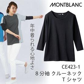 Tシャツ 8分袖 クルーネック インナー CE423-1 メディカル 白衣 男女兼用 ウェア オールシーズン 住商モンブラン ナース 看護 介護 医療