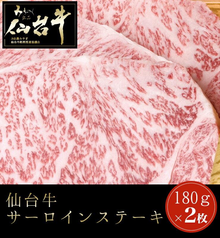 A5 仙台牛 サーロイン ステーキ 180g×2枚 送料無料 ギフト サーロイン プレゼント 内祝い 父の日