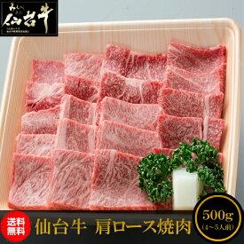 A5 B5 仙台牛 肩ロース 焼肉 500g 送料無料 ギフト BBQ 最高級 黒毛和牛 内祝い 御中元 プレゼント