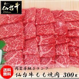 A5 B5 仙台牛 もも 焼肉 300g ギフト 焼肉 送料無料 内祝い お歳暮 御中元 プレゼント