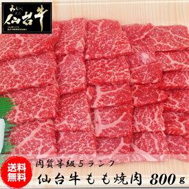 A5 B5 仙台牛 もも 焼肉 800g 送料無料 ギフト 焼肉 内祝い お歳暮  御中元 プレゼント