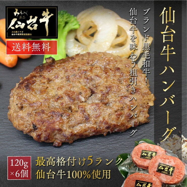 【6個入】A5 仙台牛100% ハンバーグ 6個セット 送料無料 ギフト 冷凍 最高級 黒毛和牛 和牛ハンバーグ プレゼント 内祝い お祝い返し お中元