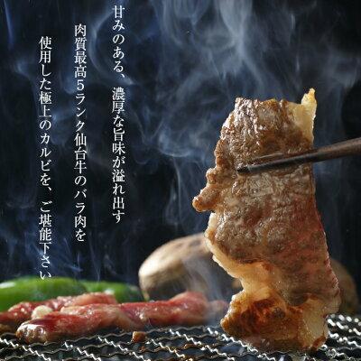 A5B5仙台牛カルビ500g送料無料ギフト焼肉最高級黒毛和牛BBQ3人〜4人前