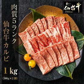 A5 B5 仙台牛 カルビ1Kg(500g×2個) 送料無料 ギフト 焼肉 最高級 黒毛和牛 BBQ 内祝い 御中元 プレゼント