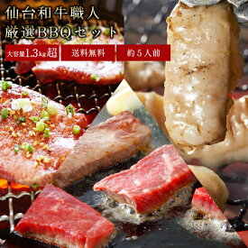 仙台和牛職人厳選BBQセット 大容量1.36キロ(赤身の美味しい国産牛焼肉500g・豚塩ホルモン500g・牛タン塩180g・牛タン味噌180g) 約5人前 ギフト対応