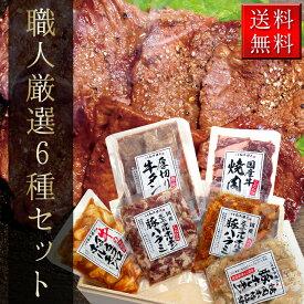 食べ比べ6種セット この商品1個で焼肉・BBQに大活躍 約2〜3人前 送料無料 化粧箱入り 内祝い プレゼント